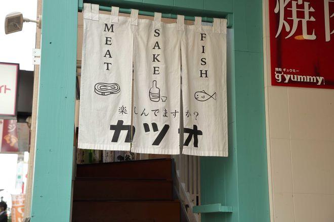 肉と魚の日本酒バル カツオ 立川店_24