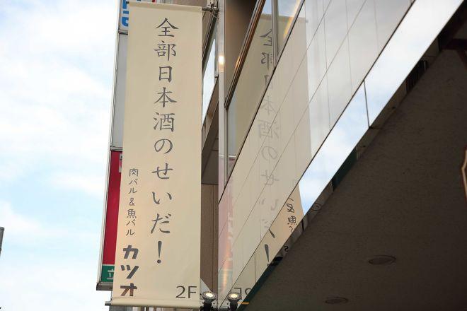 肉と魚の日本酒バル カツオ 立川店_25