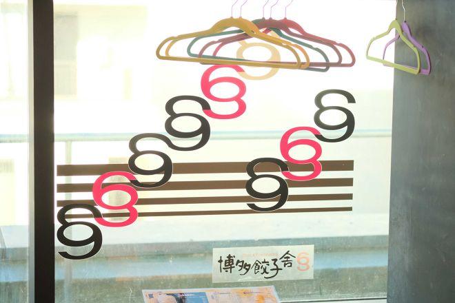 博多餃子舍603_13