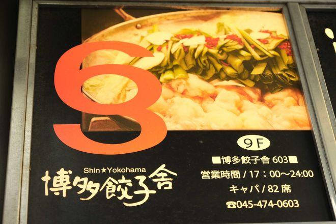 博多餃子舍603_27