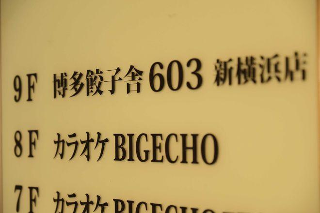 博多餃子舍603_29
