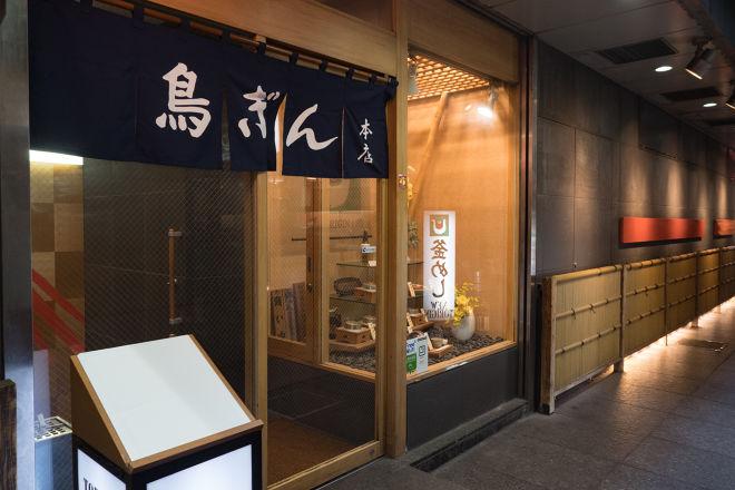 鳥ぎん 銀座本店_20