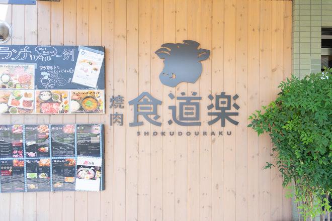 食道楽 北戸田駅前店_31