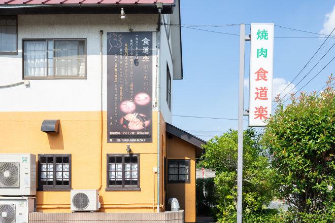 食道楽 戸田店_28