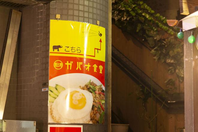 恵比寿 ガパオ食堂_18