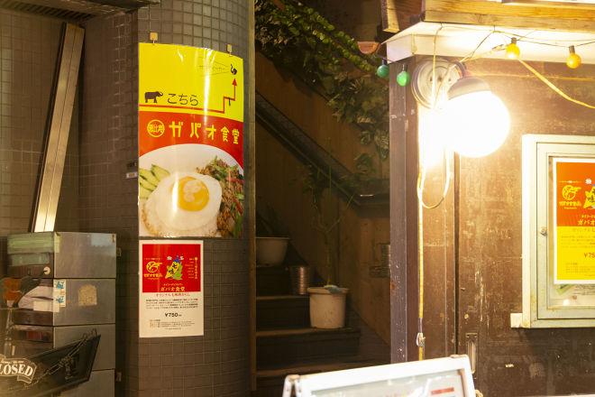 恵比寿 ガパオ食堂_19
