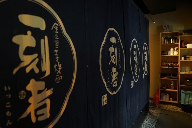 和食と完全個室 すずの邸 新横浜店_3