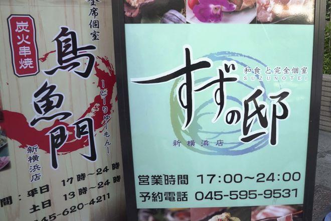 和食と完全個室 すずの邸 新横浜店_29