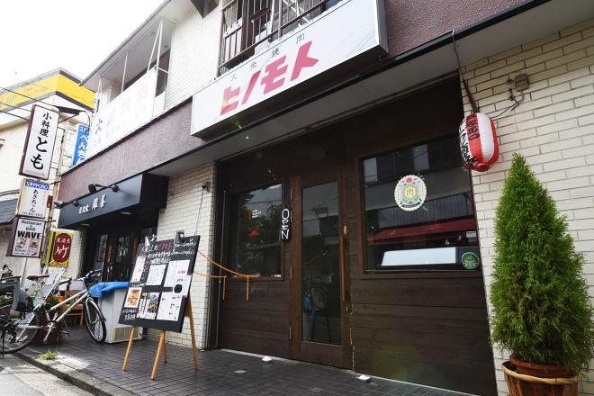 大衆焼肉ヒノモト_24