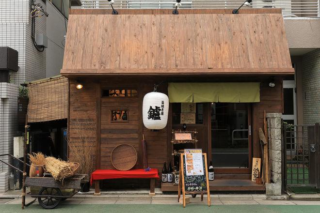 居酒茶屋 鑪_31
