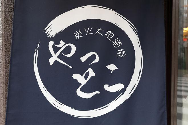 炭火大衆酒場やっとこ 西日暮里店_18