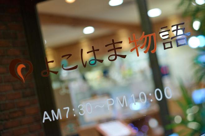 街の珈琲店 よこはま物語_24