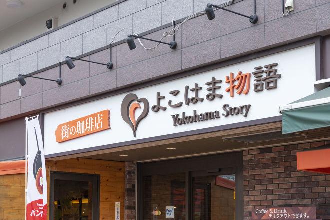 街の珈琲店 よこはま物語_25