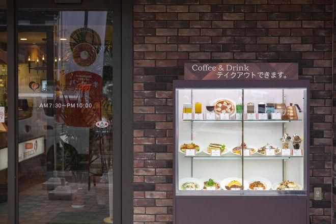 街の珈琲店 よこはま物語_26