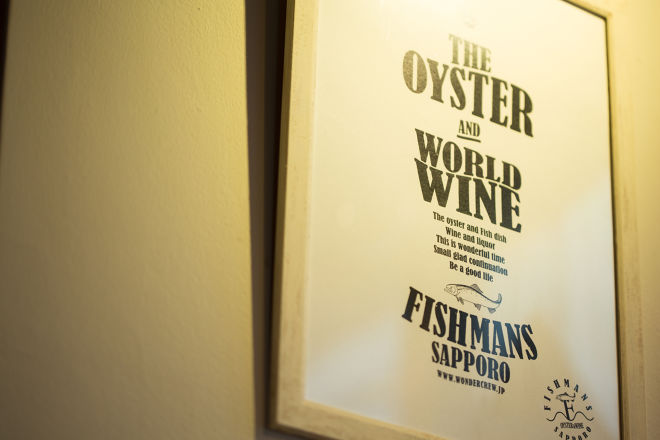 牡蠣と魚介のワイン酒場 フィッシュマンズ_14