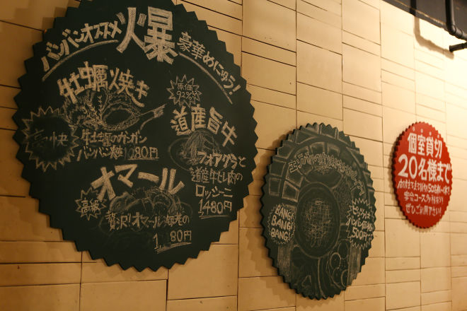 北海道イタリアン居酒屋エゾバルバンバン 南3条店_4