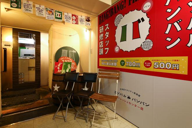 北海道イタリアン居酒屋エゾバルバンバン 南3条店_27