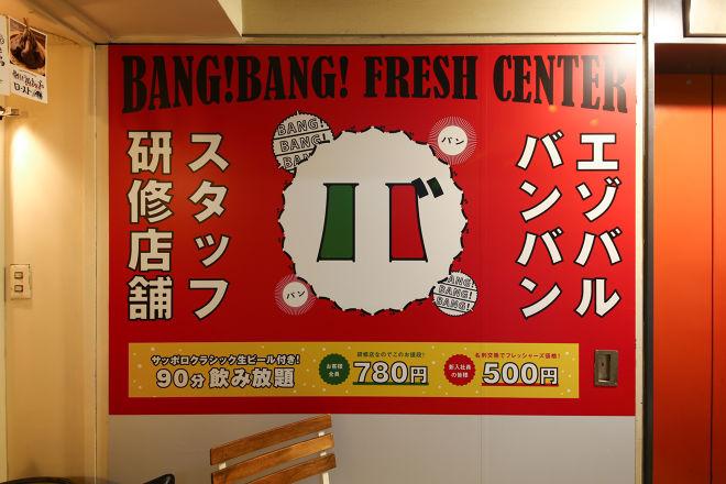 北海道イタリアン居酒屋エゾバルバンバン 南3条店_28