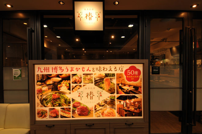 和牛もつ鍋・九州料理 椿_26