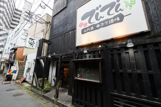 二代目串かつ酒場 田田_13