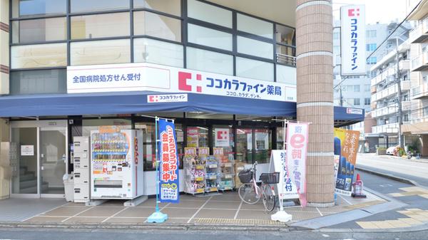 ココカラファイン薬局壬生店