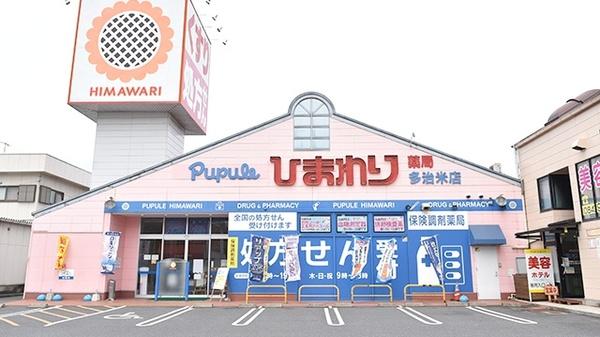 ププレひまわり薬局 多治米店