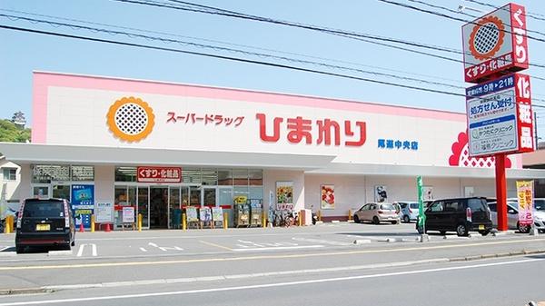 ププレひまわり薬局 尾道中央店