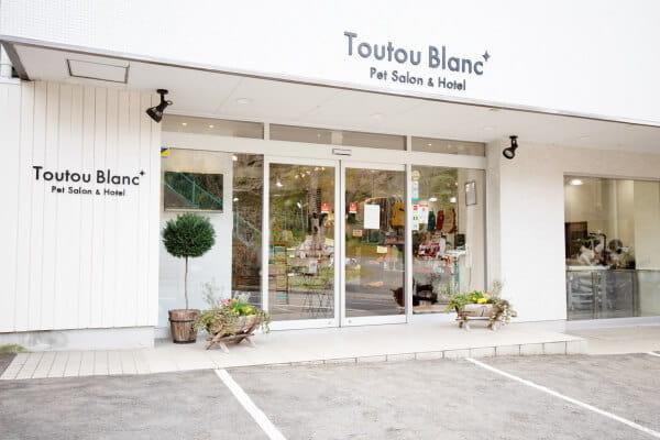 Pet Salon Toutou Blanc(トゥトゥブラン)