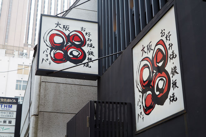お好み焼・鉄板焼 88 パチパチ 有楽町本店_21