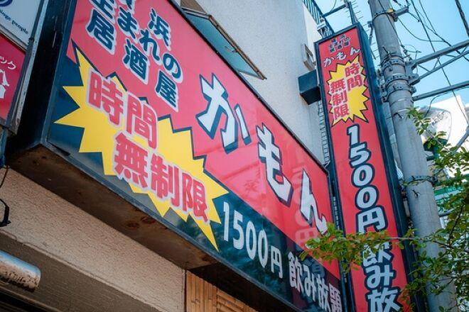 居酒屋 かもん 桜木町店_26