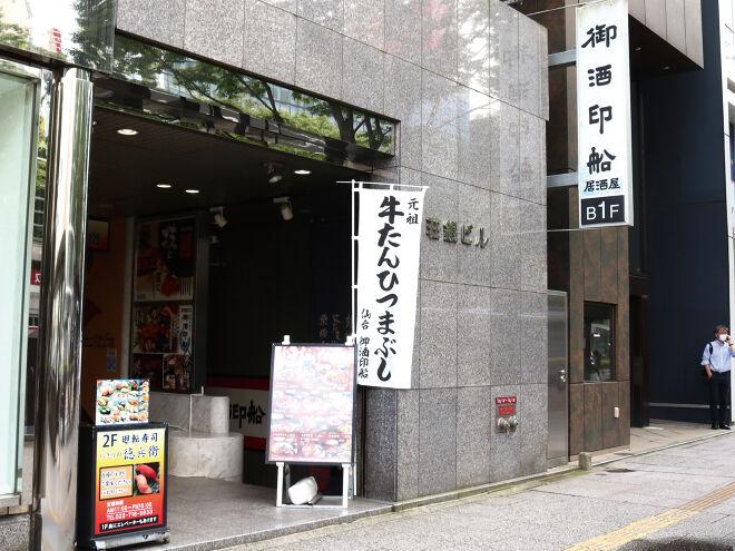 御酒印船 仙台店_15