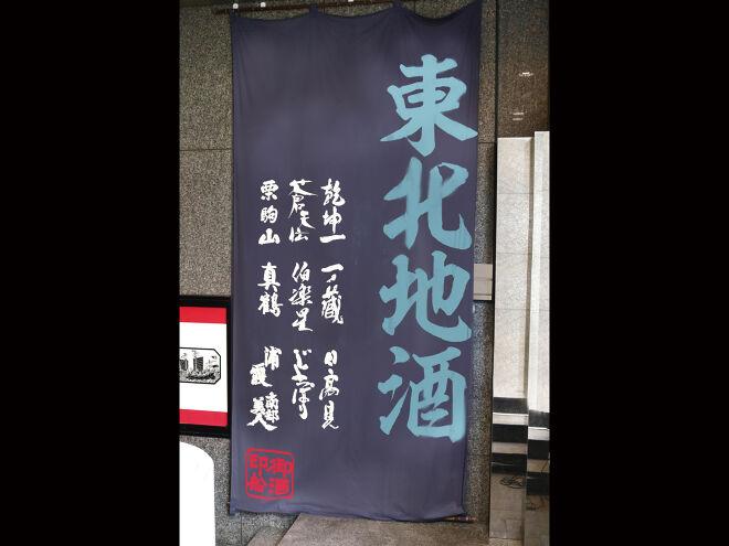 御酒印船 仙台店_1