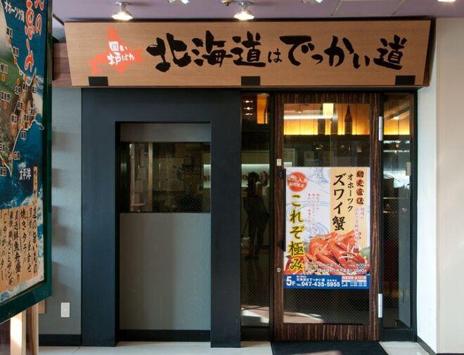 北海道はでっかい道  西船橋店_13