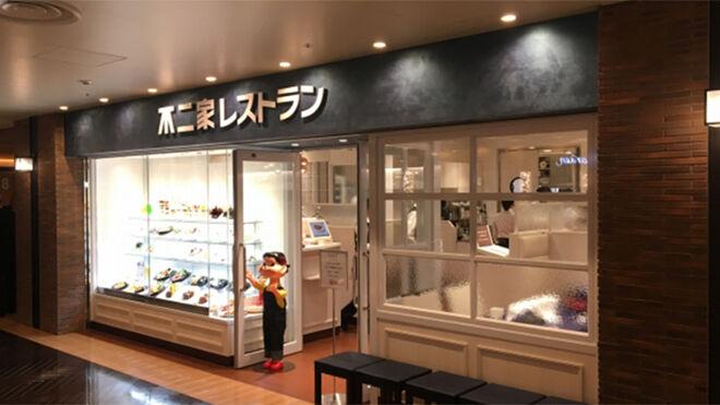 不二家レストラン 成田国際空港店_2
