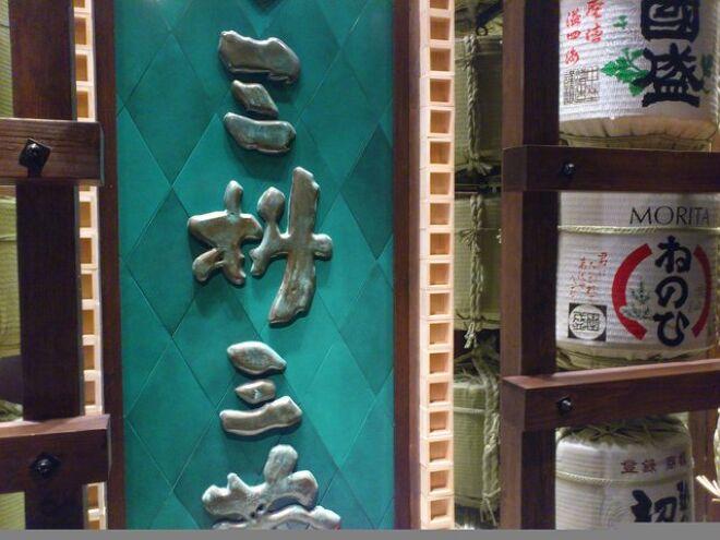 東北のうまいものと地酒 三枡三蔵 仙台駅前本店_21