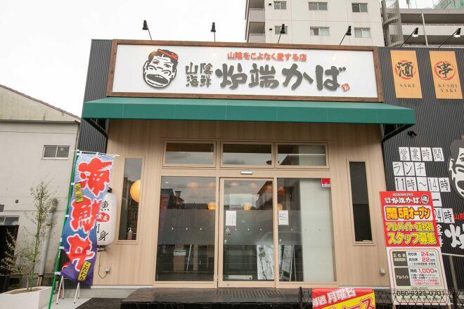 山陰海鮮炉端かば 加西店_23
