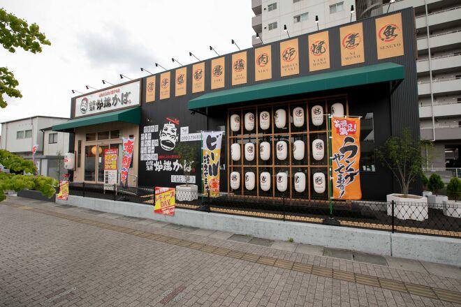 山陰海鮮炉端かば 加西店_24