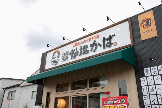 山陰海鮮炉端かば 加西店_25