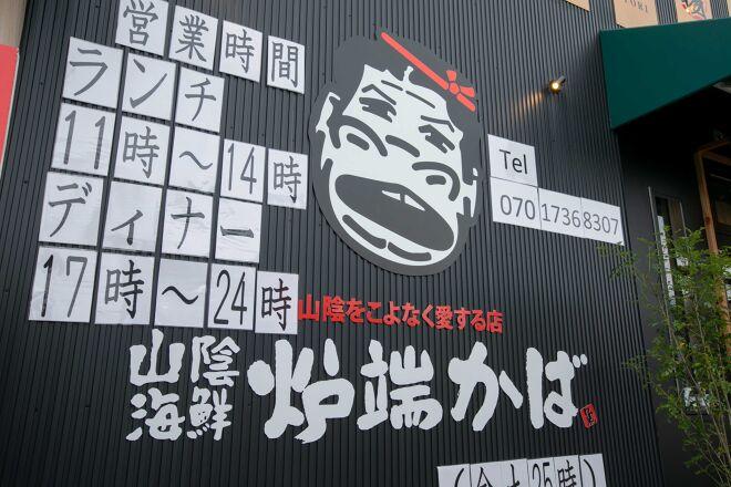 山陰海鮮炉端かば 加西店_19