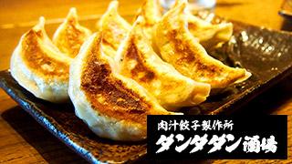 肉汁餃子製作所 ダンダダン酒場