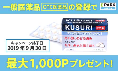 EPARKお薬手帳アプリ ポイントキャンペーン