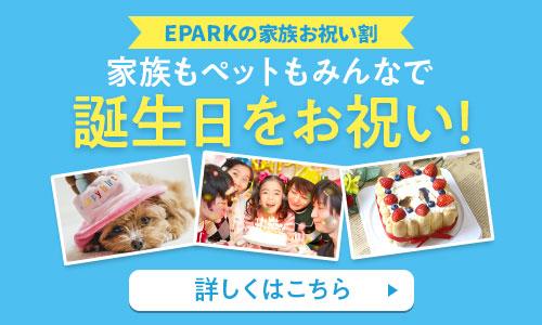 EPARKの家族お祝い割