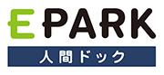 EPARK人間ドック ロゴ