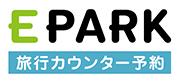 EPARK旅行カウンター予約 ロゴ